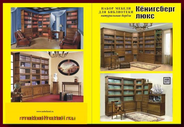 Домашние библиотеки кенигсберг люкс.